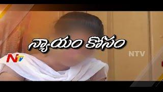 పెళ్లి చేసుకుంటానని చెప్పి యువతిని మోసం చేసిన యువకుడు || Be Alert || NTV