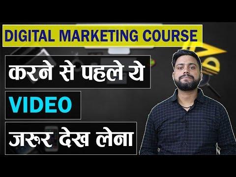 Digital Marketing Course करने से पहले ये Video जरूर देख लेना    digital marketing salary, future