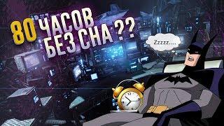 Сколько спит Бэтмен? График сна Бэтмена в реальной жизни! DC.