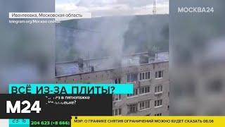 Фото СК назвал предварительную причину взрыва в доме в Ивантеевке - Москва 24