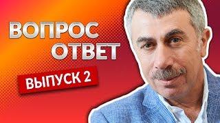 ВОПРОС-ОТВЕТ. Выпуск 2 - Доктор Комаровский