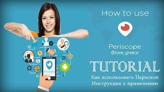 periscope tutorial. Как использовать Перископ Инструкция к применению