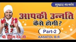 आपकी उन्नति कैसे होगी? - एक बार जरूर सुने by Asang Saheb Ji Maharaj Satsang AASATOL B.R. PART-2