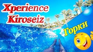 Водные горки Xperience Kiroseiz Premier Parkland аквапарк Египет Шарм эль Шейх 2019