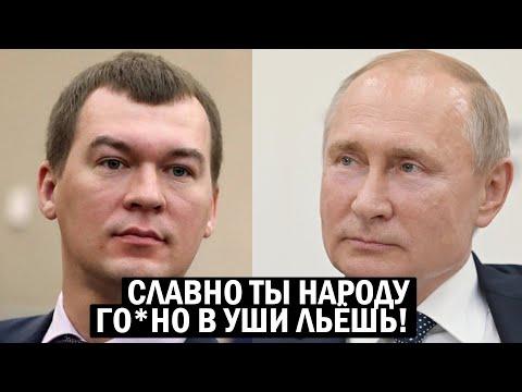Срочно - Бойся Путина, Хабаровск! У Кремля есть Атомное оружие.. - новости и политика