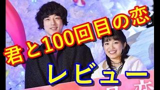 『君と100回目の恋』レビュー☆miwaと坂口健太郎にザワザワ?【人気タレ...