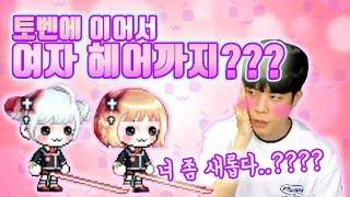 허미;; 아잉눈하고 찰떡궁합 실화냥ㄷㄷ 도적 여캐 만들기 프로젝트 (feat. 체인지 로얄 헤어 쿠폰)