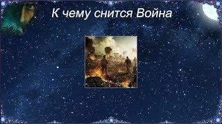 К чему снится Война (Сонник)