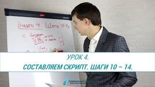 Урок 4. Составляем скрипт продаж. Шаги 10-14