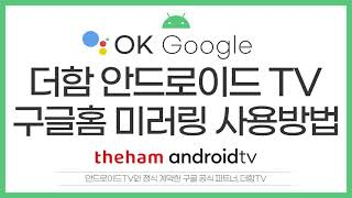 [더함TV] 구글 홈 미러링 사용방법