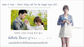 [Karaoke-Thaisub] Baek A Yeon - Three Thing Left For Me (Angel Eyes Ost.) by ipraewaBFTH