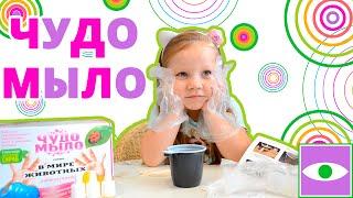 Делаем мыло с детьми, набор для детей