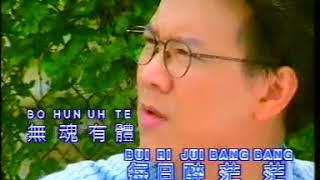 Download lagu Long Cu Ai Sin Ceng,Ai Pia Cia E Yia,Sin Kong E Ciau Kia ( Medley ) Cuang Siek Cung