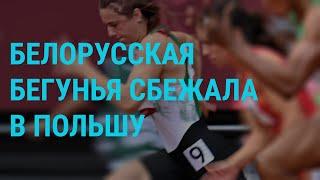 Тимановская сбежала в Польшу   ГЛАВНОЕ   02.08.21