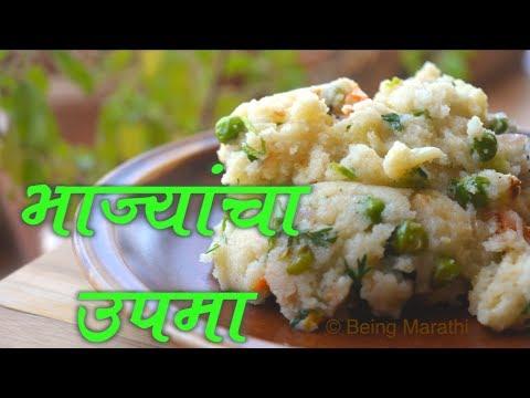 भाज्यांचा उपमा \VEGETABLE UPMA MARATHI FOOD RECIPE