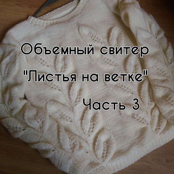Вязаный свитер-оверсайз по модели H&M: 2 видео. Как связать свитер .