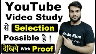 Can You Crack BIG EXAM with YouTube Videos(Online Study)?? | Watch With Proof | Save Coaching Fee.