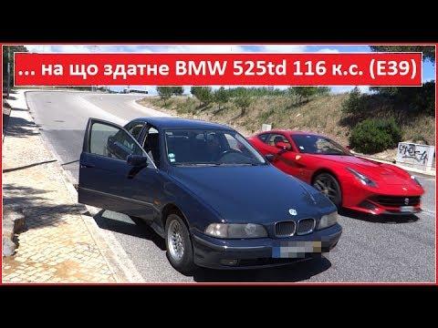 BMW 525 td 116 к.с. (Е39) розгін до 100 або на що здатне БМВ з самим слабшим мотором