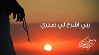 دعاء | رب اشرح لي صدري - سمير البشيري