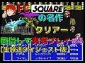 ファミコン スクウェア  の名作 ファイナルファンタジー3 クリアー目指して実況プレイ #4 生放送ダイジェスト版(FF )( FC)