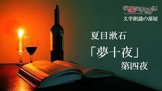 朗読と怪談語りの夜魔猫GINでございます。 夏目漱石の「夢十夜」第四夜...