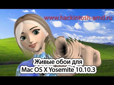 Живые обои для mac os - 043