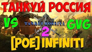 [POE] INFINITE VS TR ALBION CHOPPERS 2 ГВГ Albion Online ПвП ГВГ Танкуй Россия