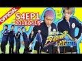 ENG SUB FULL Running Man China S4EP1 20160415 【ZhejiangTV HD1080P】Ft. Blackie Chen Jianzhou