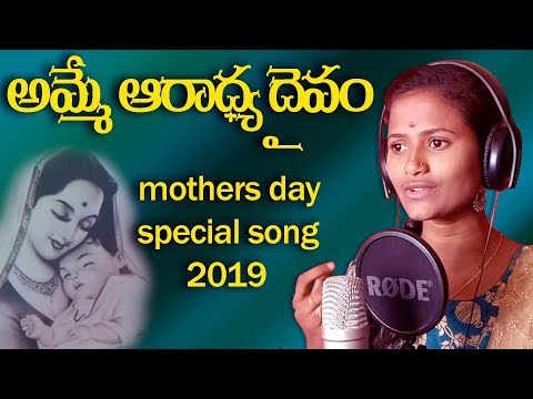 AMME AARADYA DAIVAM || Mothers Day Special Song 2019 || Latest Telugu Songs