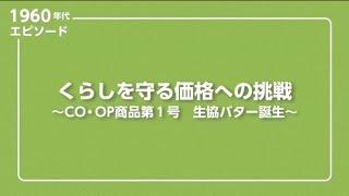 コープ商品 歴史動画