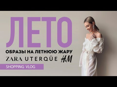 Vlog #42: ЛЕТНИЙ ГАРДЕРОБ. БЮДЖЕТНЫЙ ШОПИНГ (ZARA, UTERQUE, H&M)
