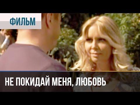 ▶️ Не покидай меня, Любовь | Фильм / 2014 / Мелодрама
