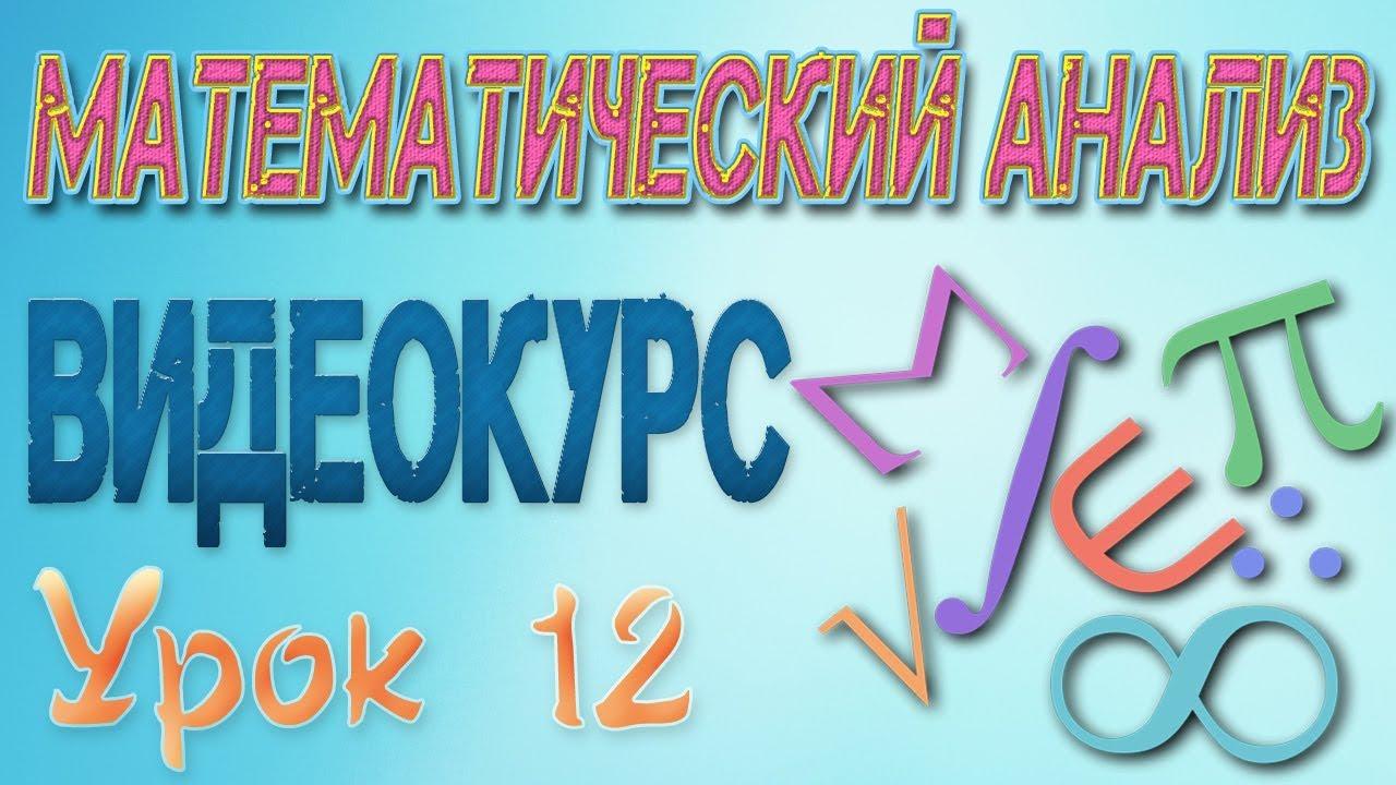 Математический анализ. 12. Определение предела функции. Решение задач