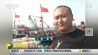 [国际财经报道]热点扫描 辽宁大连:开渔第一网收获丰厚 鲜鱼价格回落| CCTV财经