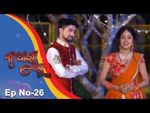 Kunwari Bohu   Full Ep 26   6th Nov 2018   Odia Serial – TarangTV thumbnail