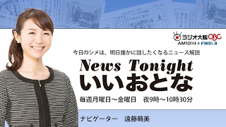 産経新聞論説委員 鹿間孝一 ほぼ毎日更新開始!! ラジオ大阪「News Ton...