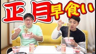 【大食い】正月の料理どっちが早く食べられるか!?【そば、おしるこ、もち、伊達巻、甘酒】