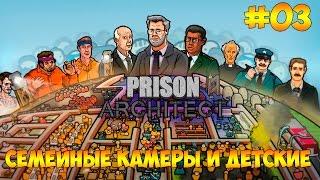 Prison Architect #03 - Семейные камеры и Детские