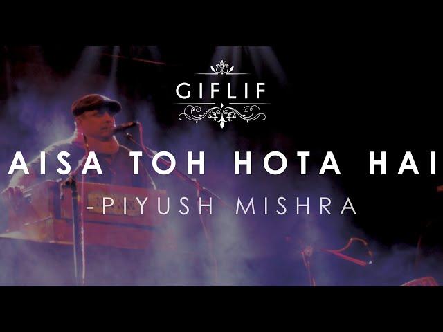 Aisa Toh Hota Hai (New Song) | Piyush Mishra | GIFLIF