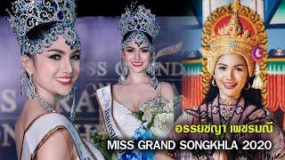แนน อรรย์ชญา เพชรมณี  มิสแกรนด์สงขลา 2020 ผู้เข้าประกวด Miss Grand Thailand 2020