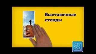 Изготовление выставочных стендов НЕДОРОГО!(, 2014-09-28T23:05:43.000Z)