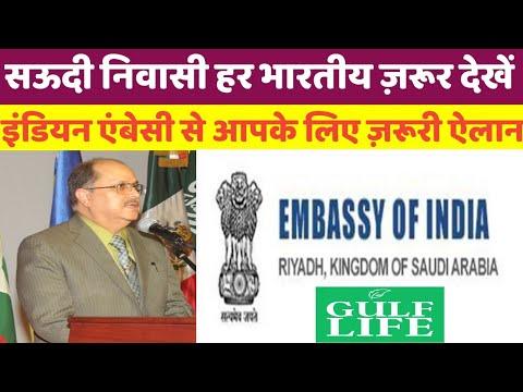 Indian Embassy Riyadh Of Saudi Arabia Shared An Important Video For Indians In KSA | Gulf Life Hindi