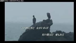 作詞/田中発鬼/編曲/伊戸のりお/作曲/奈和成悟/歌手/村田英雄/曲名/「俺が村田だ」 唄って見ました宜しければお聴き下さませ.