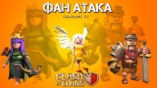 17 хилок король королева   фан атака  Clash Of Clans
