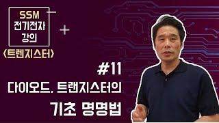 [전기전자 강의]  트랜지스터 11. 다이오드, 트랜지…