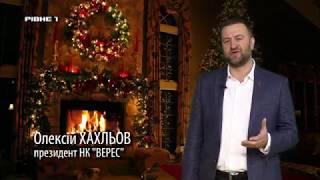 """Народний Клуб """"Верес"""" вітає вболівальників із Новим роком та Різдвом!"""