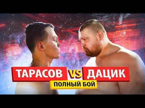 Вячеслав Дацик 150 кг VS Артем Тарасов 80 кг ПОЛНЫЙ БОЙ