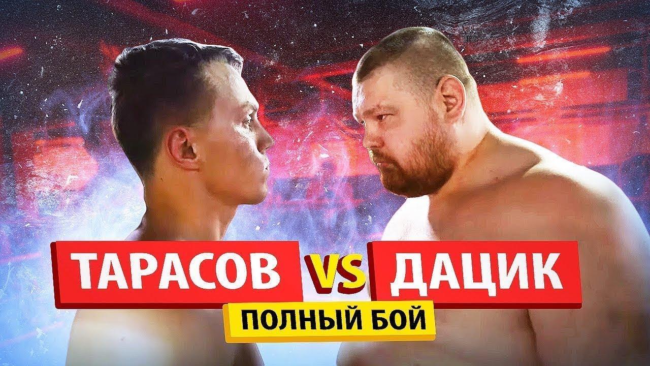 Дацик 150 кг против Тарасова 80 кг ПОЛНЫЙ БОЙ