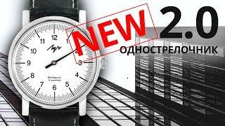 обзор часов Луч 71950783 коллекция Однострелочник 2.0