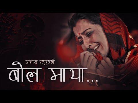 Prakash Saput's New Song Bola Maya | Narayan Rayamajhi | Shanti Shree Pariyar | Ft. Anjali Adhikari